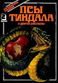 Лонг Фрэнк Белнап - Псы Тиндала