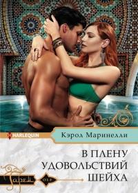 В плену удовольствий шейха - Кэрол Маринелли
