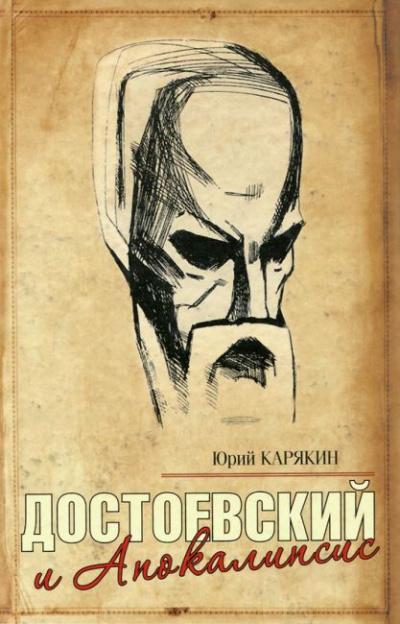 Карякин Юрий - Достоевский и Апокалипсис