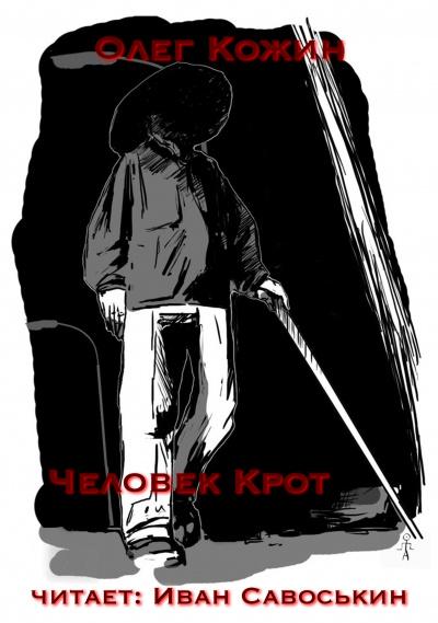 Кожин Олег - Человек-крот