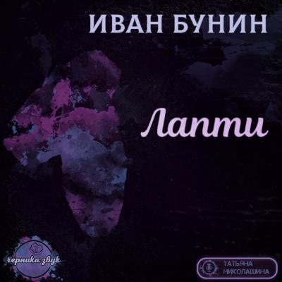 Бунин Иван - Лапти