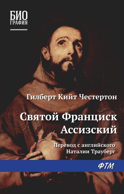 Честертон Гилберт Кийт - Франциск Ассизский