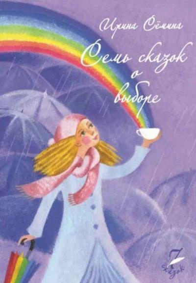 Сёмина Ирина - Семь сказок о выборе