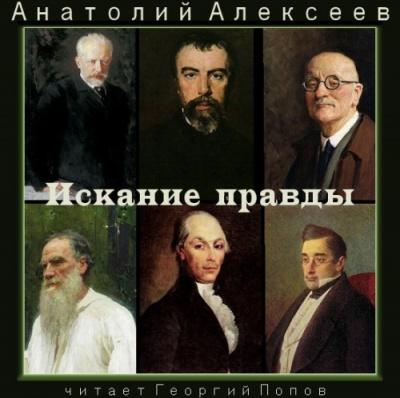 Алексеев Анатолий - Искание правды