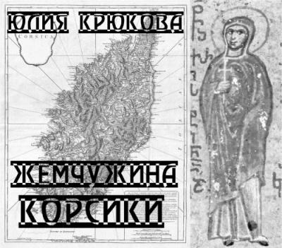 Крюкова Юлия - Жемчужина Корсики