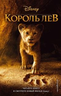 Король Лев - Элизабет Рудник