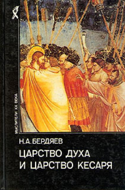 Бердяев Николай - Царство духа и царство кесаря