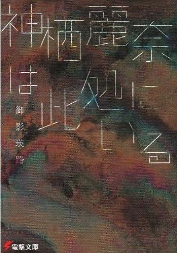 Эйдзи Микагэ - Камису Рейна. Том 2