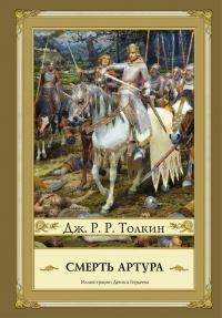 Смерть Артура - Джон Рональд Руэл Толкин