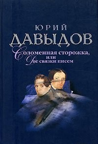 Давыдов Юрий - Соломенная сторожка, или Две связки писем