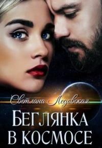 Беглянка в космосе - Светлана Ледовская