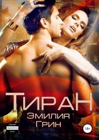 Тиран - Эмилия Грин