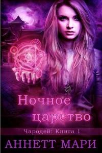 Ночное царство - Аннетт Мари