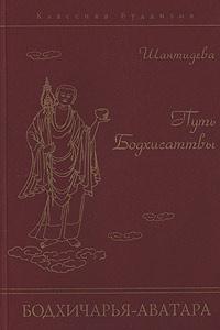Шантидева - Путь Бодхисаттвы (Бодхичарья-Аватара)
