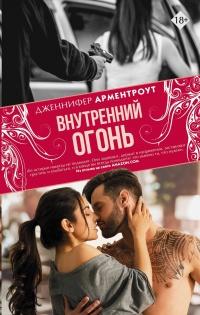 Внутренний огонь - Дженнифер Арментроут