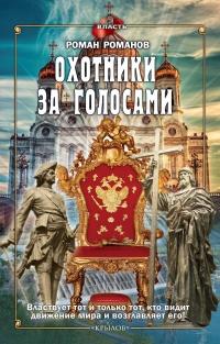 Охотники за голосами - Роман Романов
