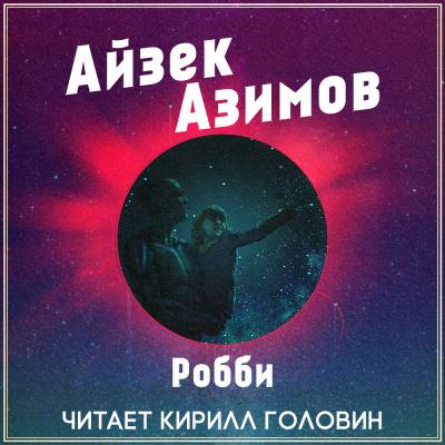 Азимов Айзек - Робби