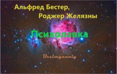 Желязны Роджер - Психолавка