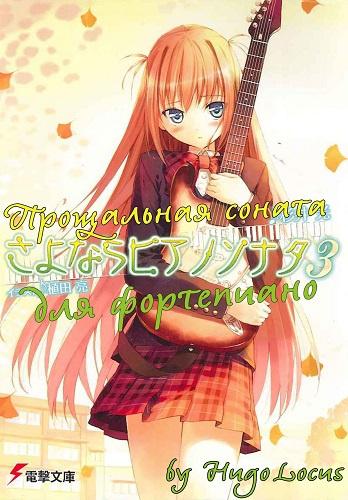 Сугии Хикару - Прощальная соната для фортепиано 3