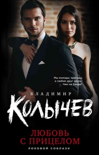 Любовь с прицелом - Владимир Колычев