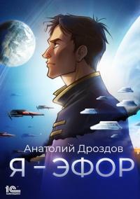 Я – эфор - Анатолий Дроздов