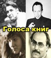 Лапшин Александр, Ступина Нина - Голоса книг