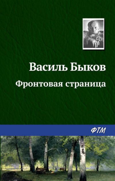 Быков Василь - Фронтовая страница