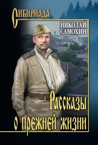 Рассказы о прежней жизни - Николай Самохин