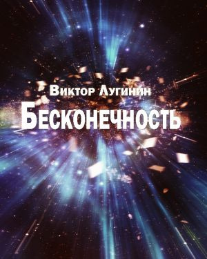 Лугинин Виктор - Бесконечность