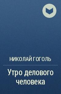 Гоголь Николай - Утро делового человека