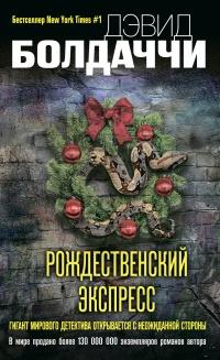 Рождественский экспресс - Дэвид Бальдаччи