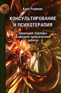 Роджерс Карл Рэнсом - Консультирование и психотерапия