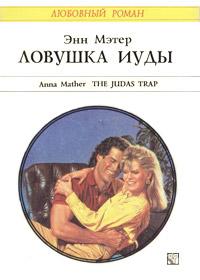Ловушка Иуды - Энн Мэтер