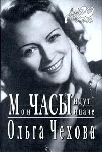 Чехова Ольга - Мои часы идут иначе