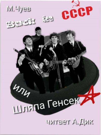 Чуев Михаил - Back in СССР