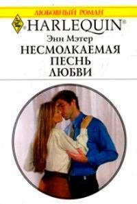 Несмолкаемая песнь любви - Энн Мэтер