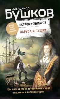 Паруса и пушки - Александр Бушков