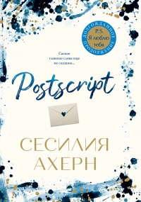Postscript - Сесилия Ахерн