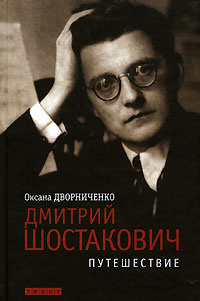 Дворниченко Оксана - Дмитрий Шостакович