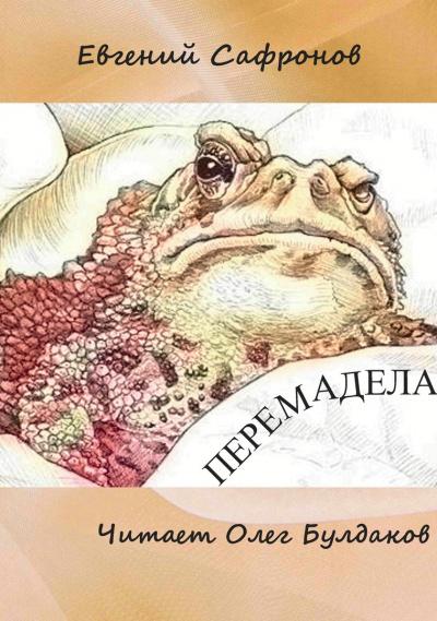 Сафронов Евгений - Перемадела