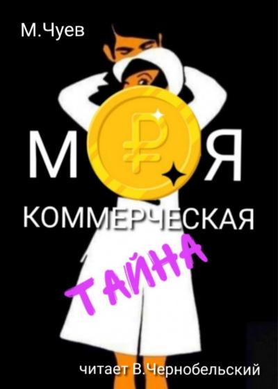 Чуев Михаил - Моя коммерческая тайна
