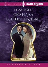 Скандал в день свадьбы - Пола Грейвс