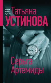 Серьга Артемиды - Татьяна Устинова