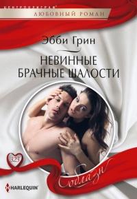 Невинные брачные шалости - Эбби Грин