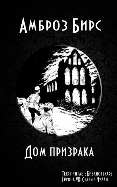 Бирс Амброз - Дом призрака