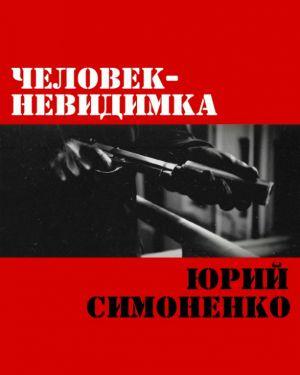Симоненко Юрий - Человек-невидимка