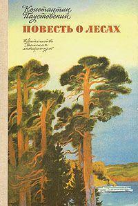 Паустовский Константин - Повесть о лесах