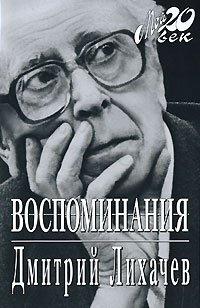 Лихачёв Дмитрий - Избранное. Воспоминания