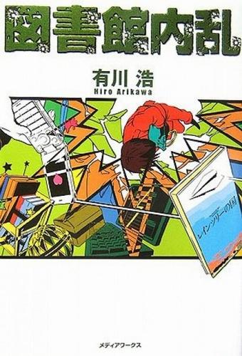 Арикава Хиро - Библиотечные войны 2
