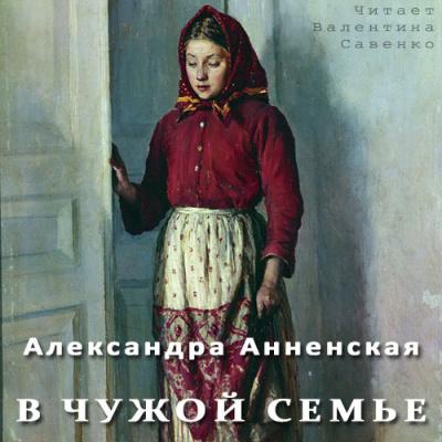 Анненская Александра - В чужой семье